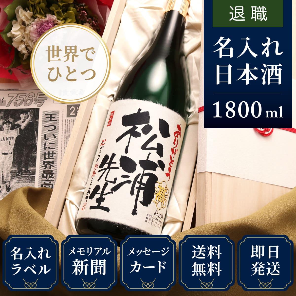 【退職のお祝いに】記念日新聞付き名入れ日本酒1800ml≪緑樹≫【純米大吟醸】