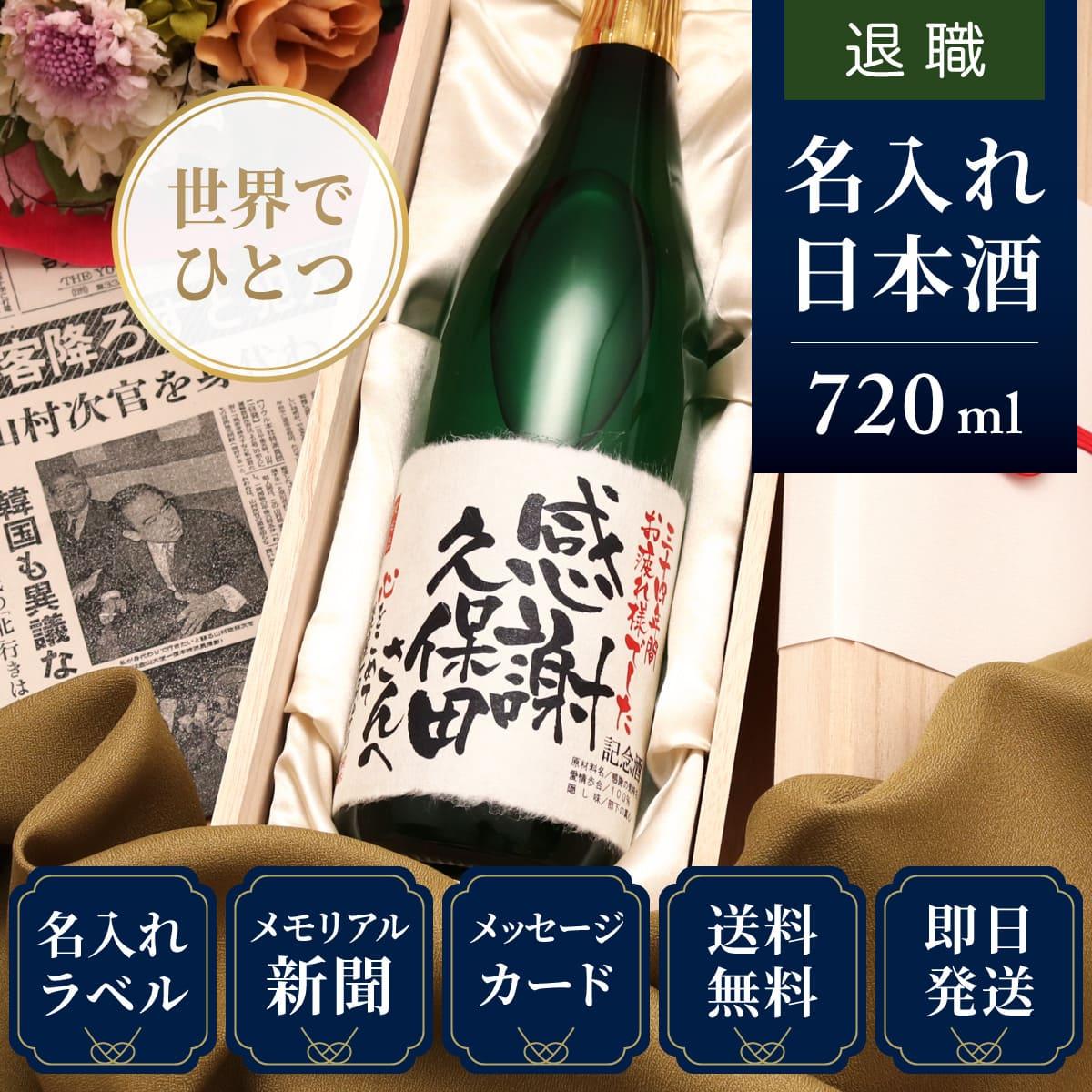 【退職のお祝いに】記念日新聞付き名入れ日本酒720ml≪若葉≫【純米大吟醸】