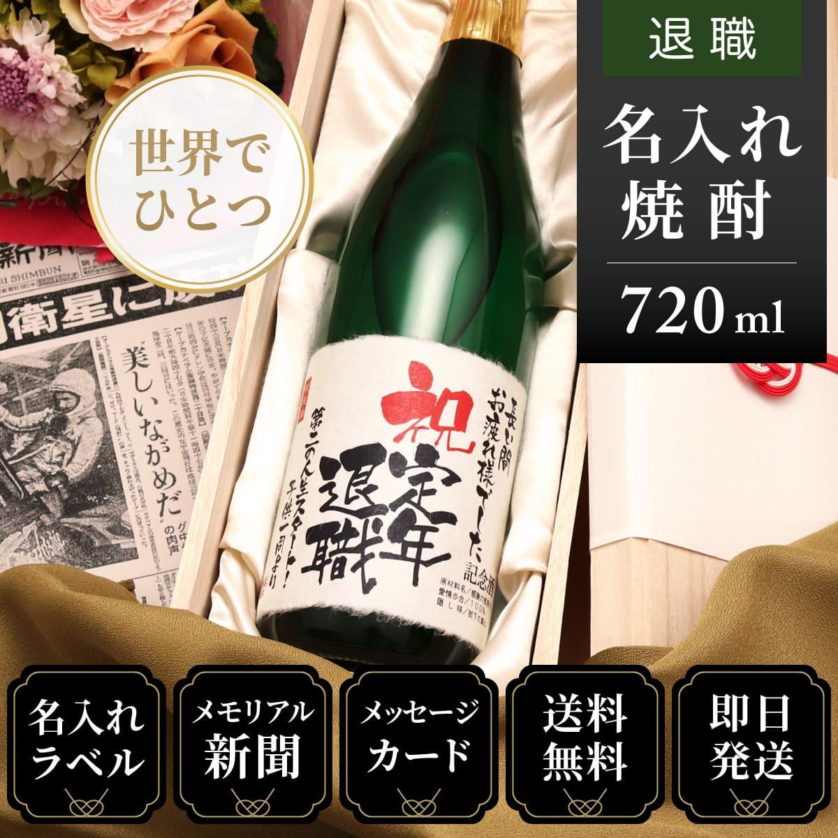 【退職のお祝いに】入社日の新聞付き名入れ焼酎720ml≪華乃蕾≫【酒粕焼酎】