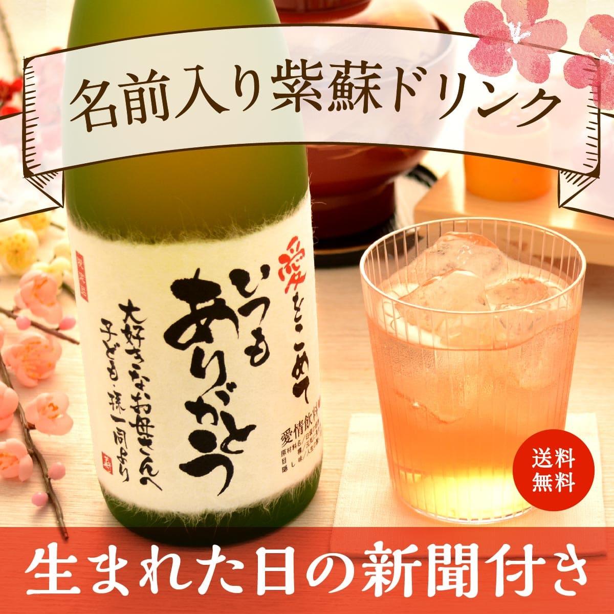 お酒が飲めない方への贈り物はしそジュースのプレゼント【紫蘇GOLD】720ml