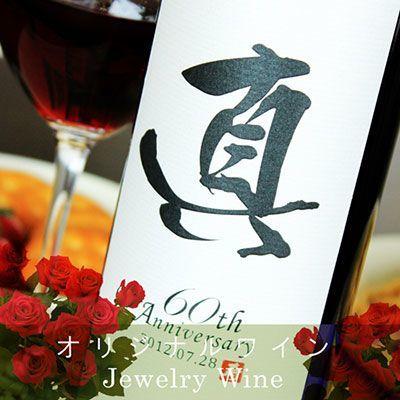 【退職祝いに贈る】入社日の新聞付き名入れ漢字ワイン750ml≪粋≫【赤/白ワイン】