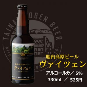 [胎内高原ビール]ヴァイツェン:330ml×24本セット【地ビール】【送料込み】≪取り寄せ品≫≪熨斗・包装不可≫